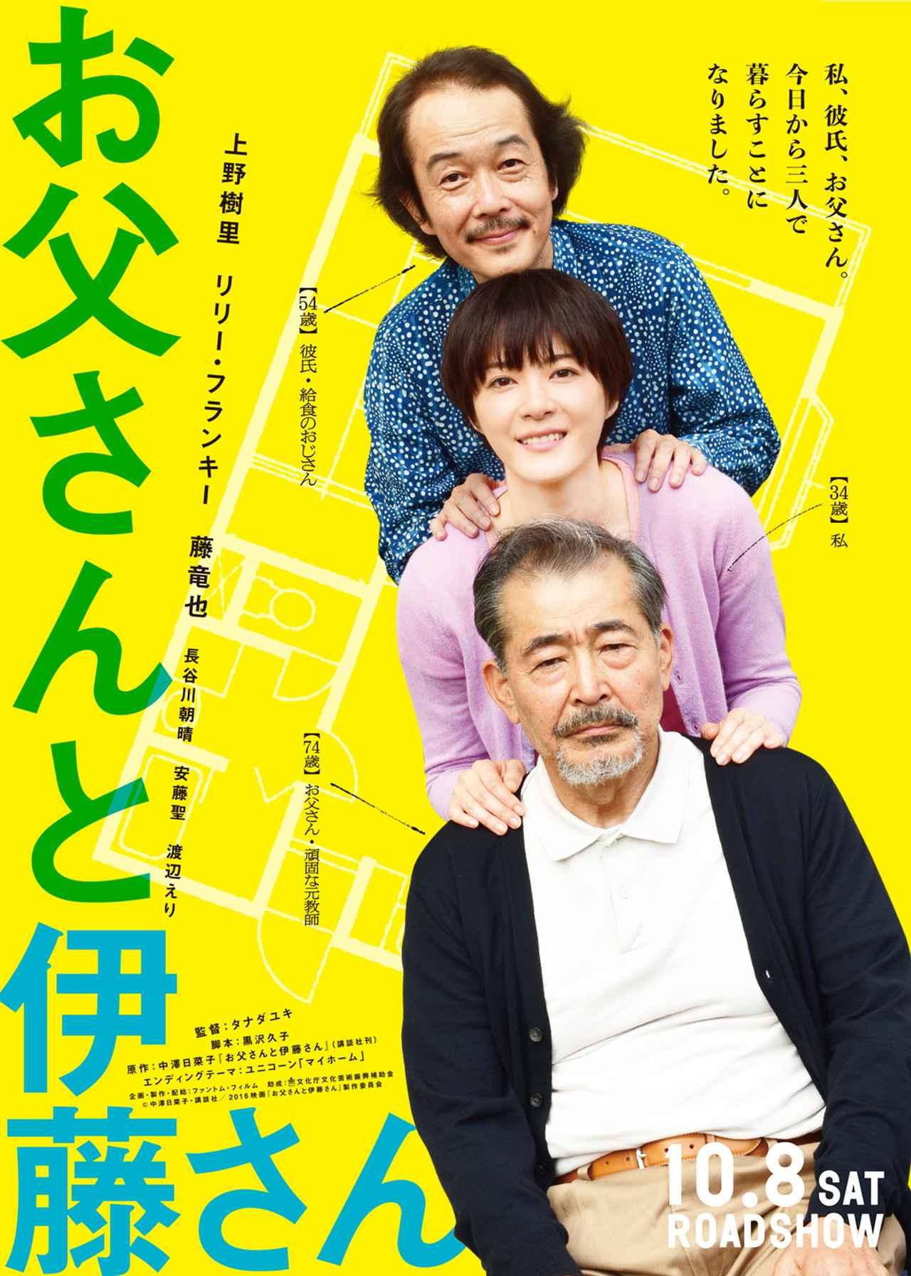 画像3: 家族のカタチを描く『お父さんと伊藤さん』 監督も役者も絶賛!「上野樹里、役者として最強」