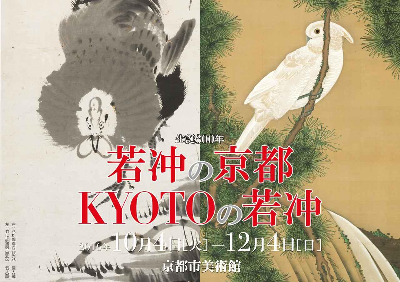 画像: 生誕300年若冲の京都 KYOTOの若冲 MBS