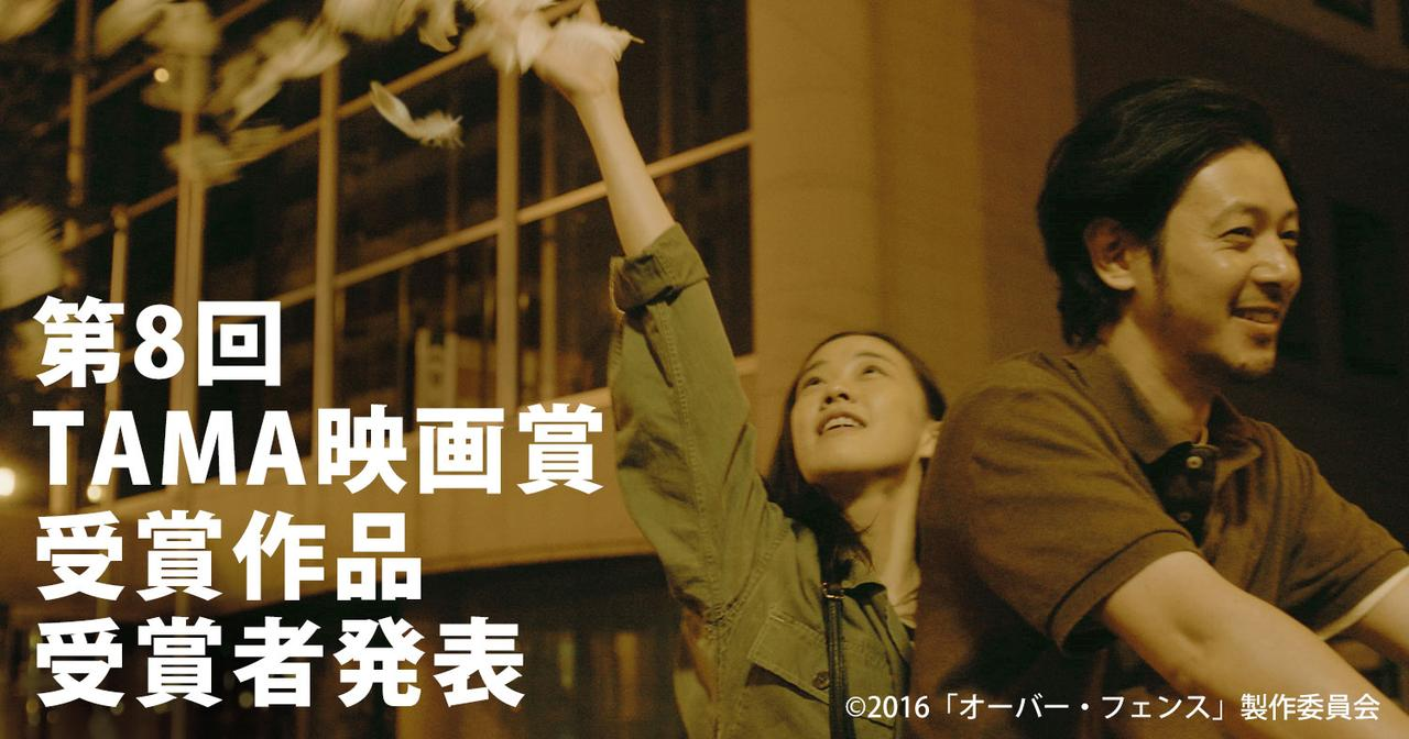 画像: 第8回TAMA映画賞 | 第26回映画祭TAMA CINEMA FORUM