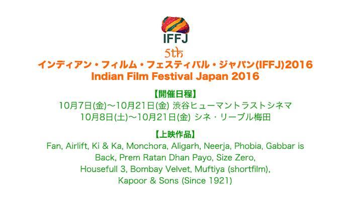 画像: 今年もインド映画の祭典がヒューマントラストシネマ渋谷にやってきます!! 上映本数は厳選された全13作品。