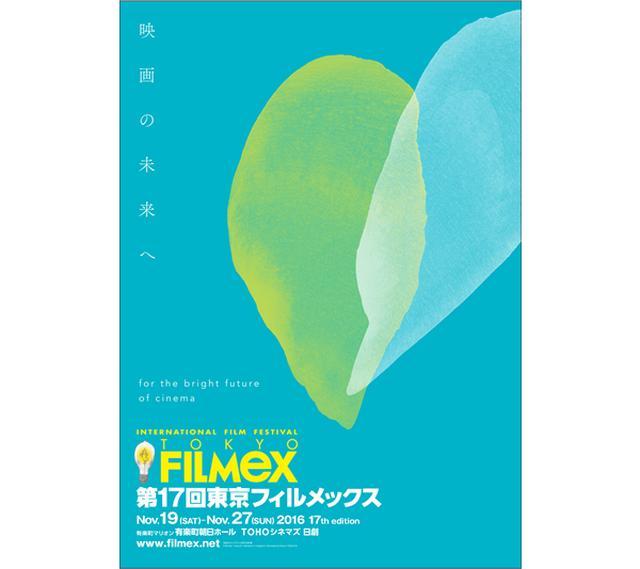 画像: 第17回東京フィルメックス