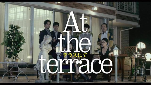 画像: 【日本映画スプラッシュ(Japanese Cinema Splash)】『At the terrace テラスにて(At the terrace)』 youtu.be