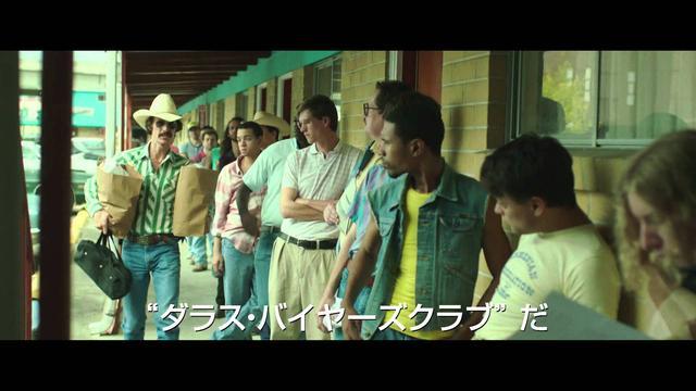 画像: 映画「ダラス・バイヤーズクラブ」予告編 youtu.be