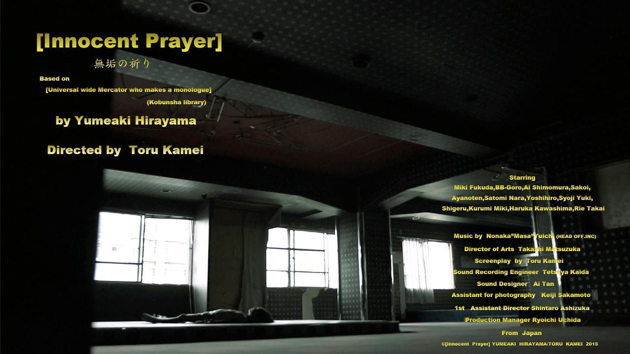 画像: Innocent Prayer Movie Trailer#2 映画「無垢の祈り」予告篇#2/HD youtu.be
