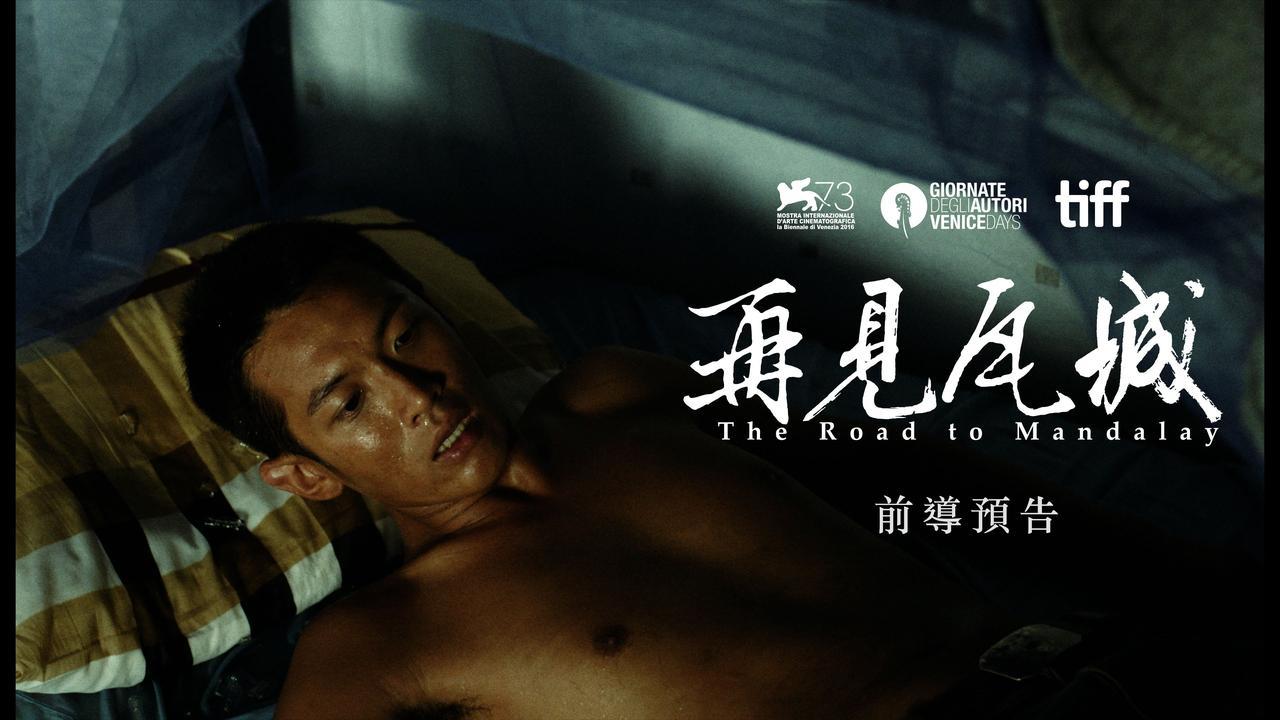 画像: 映画『再見瓦城』 電影《再見瓦城》官方前導預告 12月9日 全台盛大上映 youtu.be