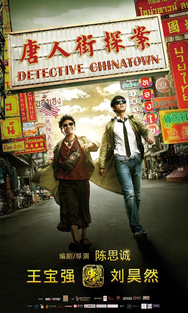 画像: 6.「僕はチャイナタウンの名探偵」 (原題:唐人街探案)