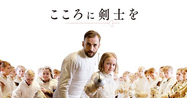 画像: 映画『こころに剣士を』公式サイト