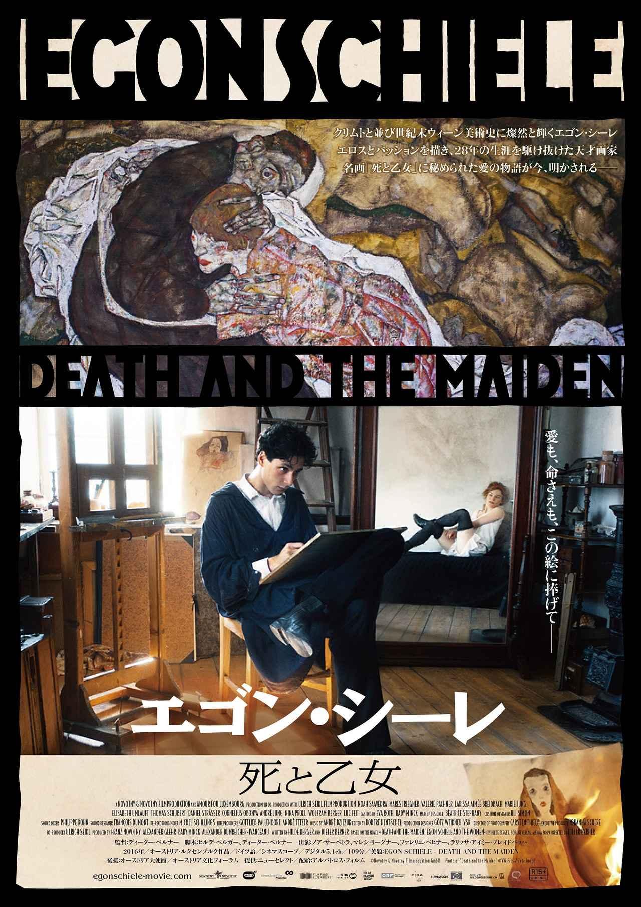 画像: クリムトと並び世紀末ウィーン美術史に燦然と輝くエゴン・シーレ エロスとパッションを描き、28年の生涯を駆け抜けた天才画家 名画「死と乙女」に秘められた愛の物語が今、明かされるー