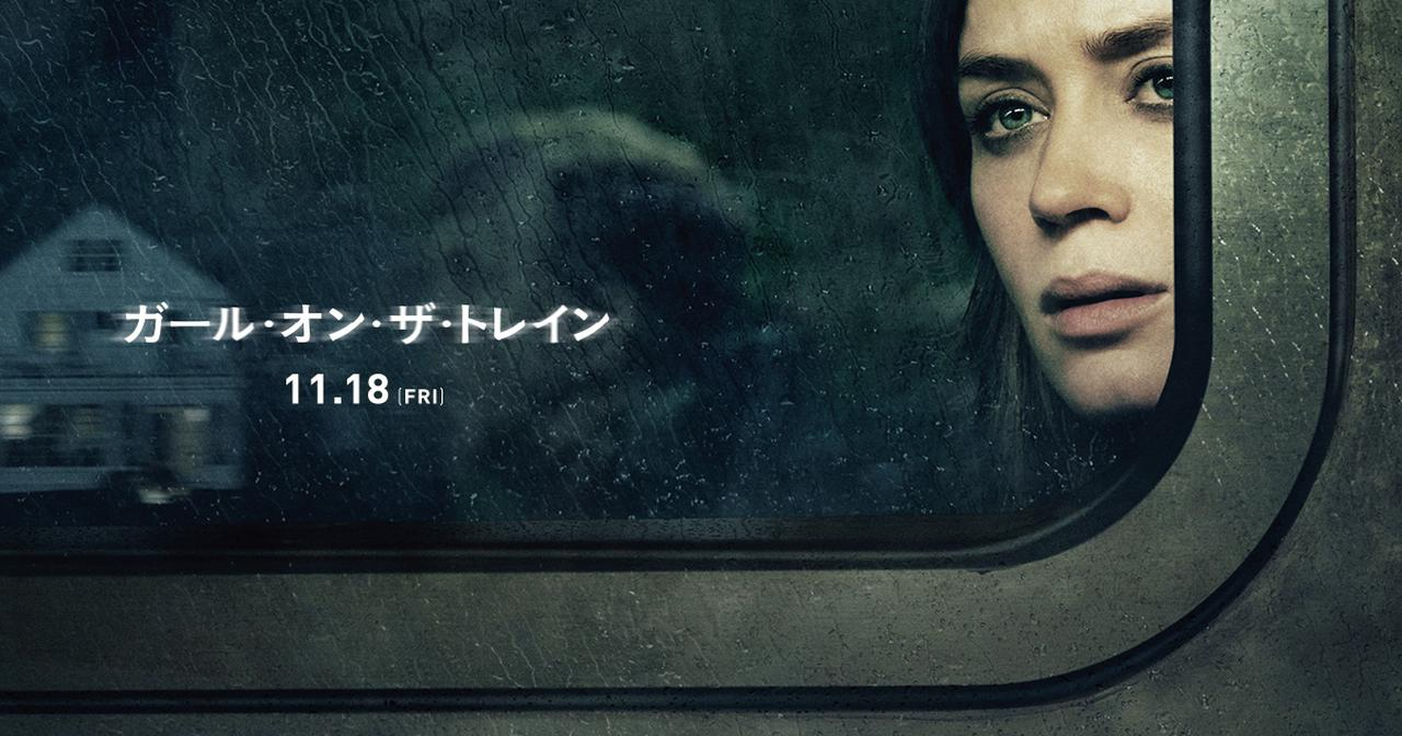 画像: 映画『ガール・オン・ザ・トレイン』11月18日(金)全国ロードショー
