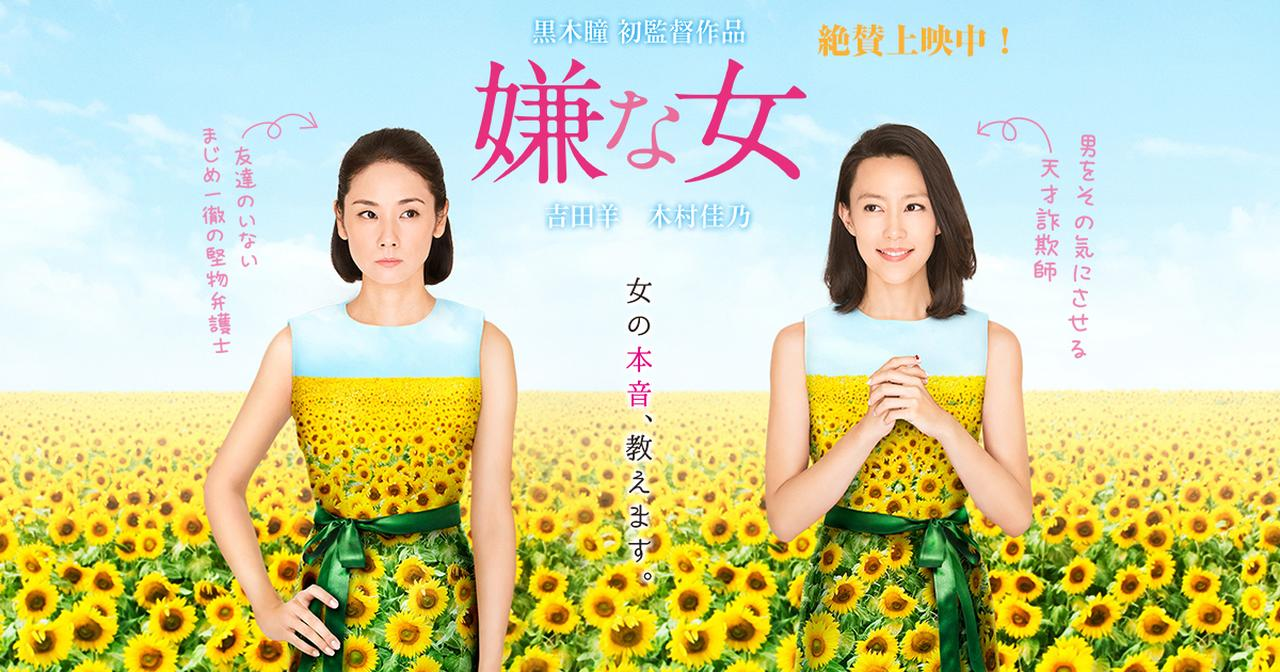 画像: 『嫌な女』12/7(水)Blu-ray & DVD発売決定!