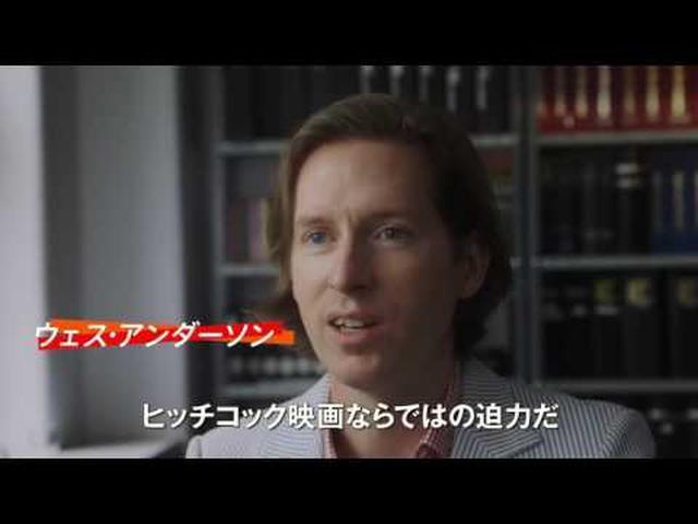 画像: 『ヒッチコック/トリュフォー』予告編 youtu.be