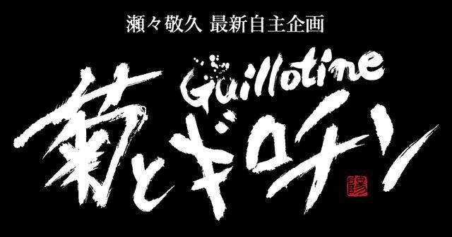 画像: 『菊とギロチン -女相撲とアナキスト-』【瀬々敬久 最新自主企画】公式ページ