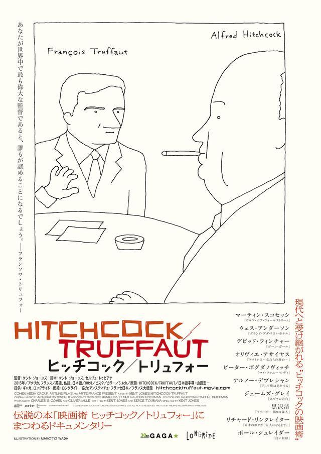 画像2: 『ヒッチコック/トリュフォー』日本予告!出演するはマーティン・スコセッシ、黒沢清、ウェス・アンダーソンなど世界の映画人10人--