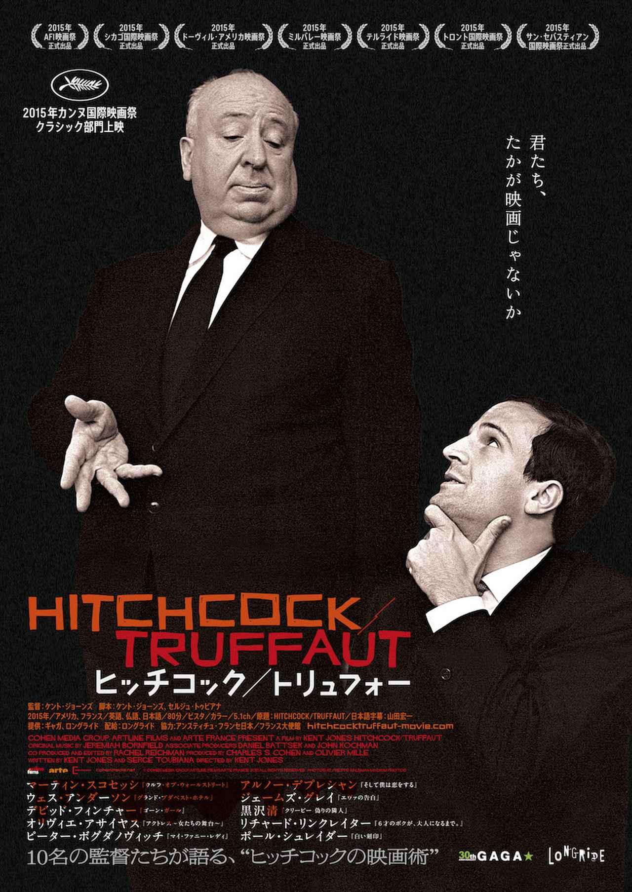 画像1: 『ヒッチコック/トリュフォー』日本予告!出演するはマーティン・スコセッシ、黒沢清、ウェス・アンダーソンなど世界の映画人10人--