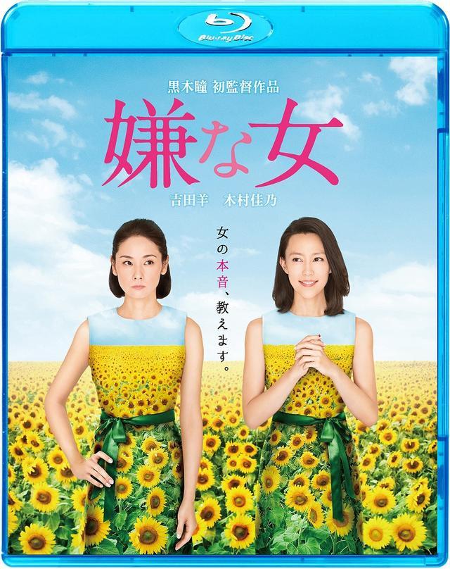 画像: 今作『嫌な女』のBlu-ray& DVD が 12 月 7 日(水)発売となる。
