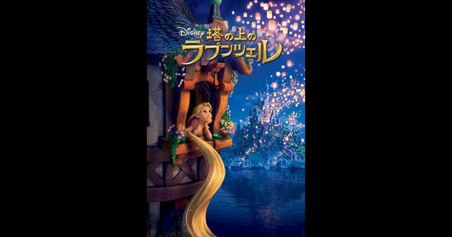画像: Tangled (Dubbed) on iTunes