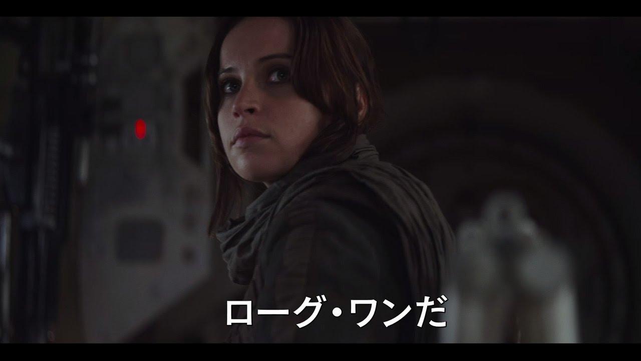 画像: 「ローグ・ワン/スター・ウォーズ・ストーリー」予告 希望編 youtu.be