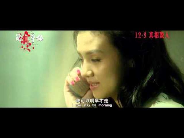 画像: 映画『踏血尋梅』 踏血尋梅 終極預告片Port Of Call Trailer youtu.be