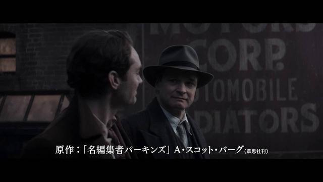 画像: 映画『ベストセラー 編集者パーキンズに捧ぐ』 予告篇 youtu.be