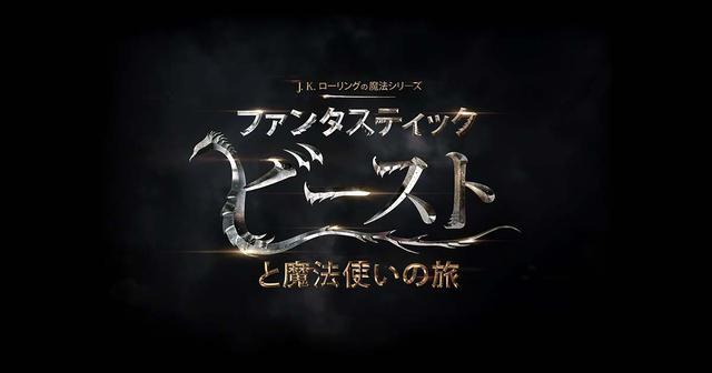 画像: 映画『ファンタスティック・ビーストと魔法使いの旅』オフィシャルサイト