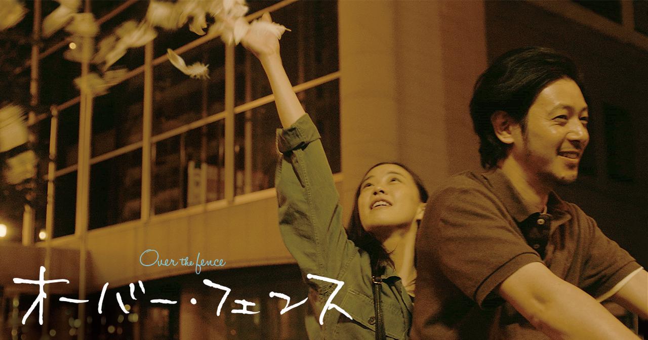 画像: 映画『オーバー・フェンス』公式サイト | 大ヒット公開中!