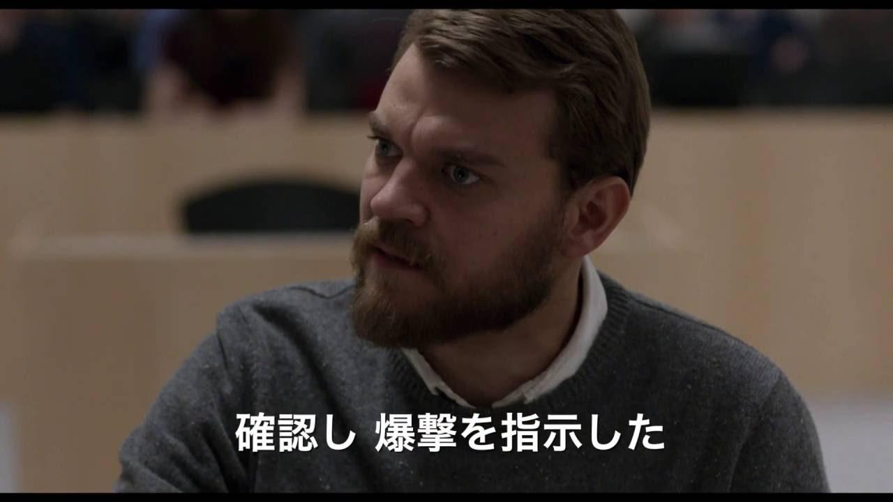 画像: 『ある戦争』予告 youtu.be