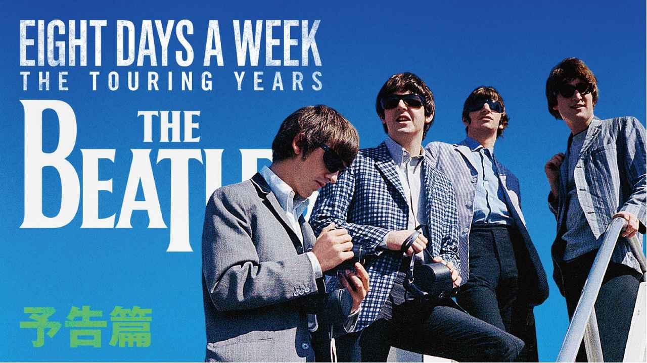 画像: 「ザ・ビートルズ~EIGHT DAYS A WEEK ‐ The Touring Years」本予告 youtu.be