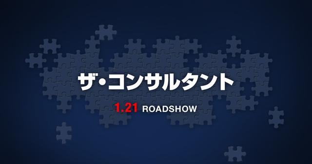 画像: 映画『ザ・コンサルタント』オフィシャルサイト。2017年正月第2弾公開。 http://consultant-movie.jp