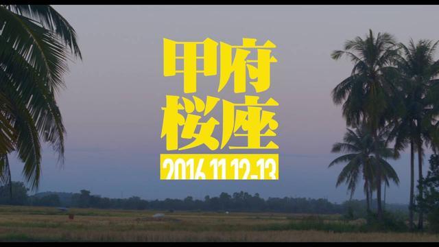 画像: 『バンコクナイツ』 特報第3弾 富田克也監督 youtu.be