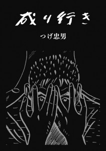 画像: 「成り行き」 つげ忠男・著 A5判 並製 本体1000円+税