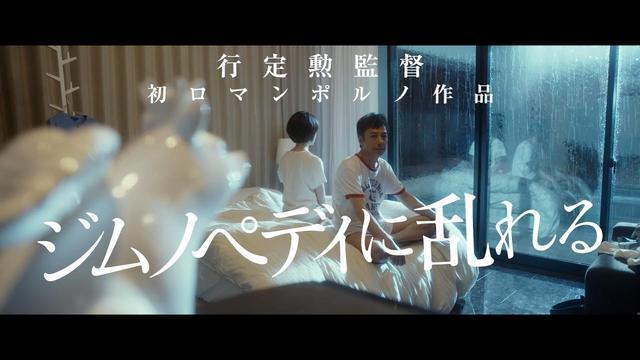 画像: 行定勲監督『ジムノペディに乱れる』予告編 youtu.be