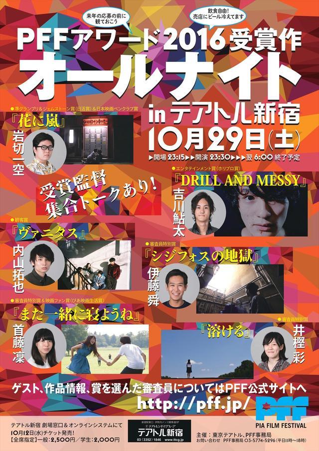 画像: 「PFFアワード2016受賞作オールナイト in テアトル新宿」開催概要