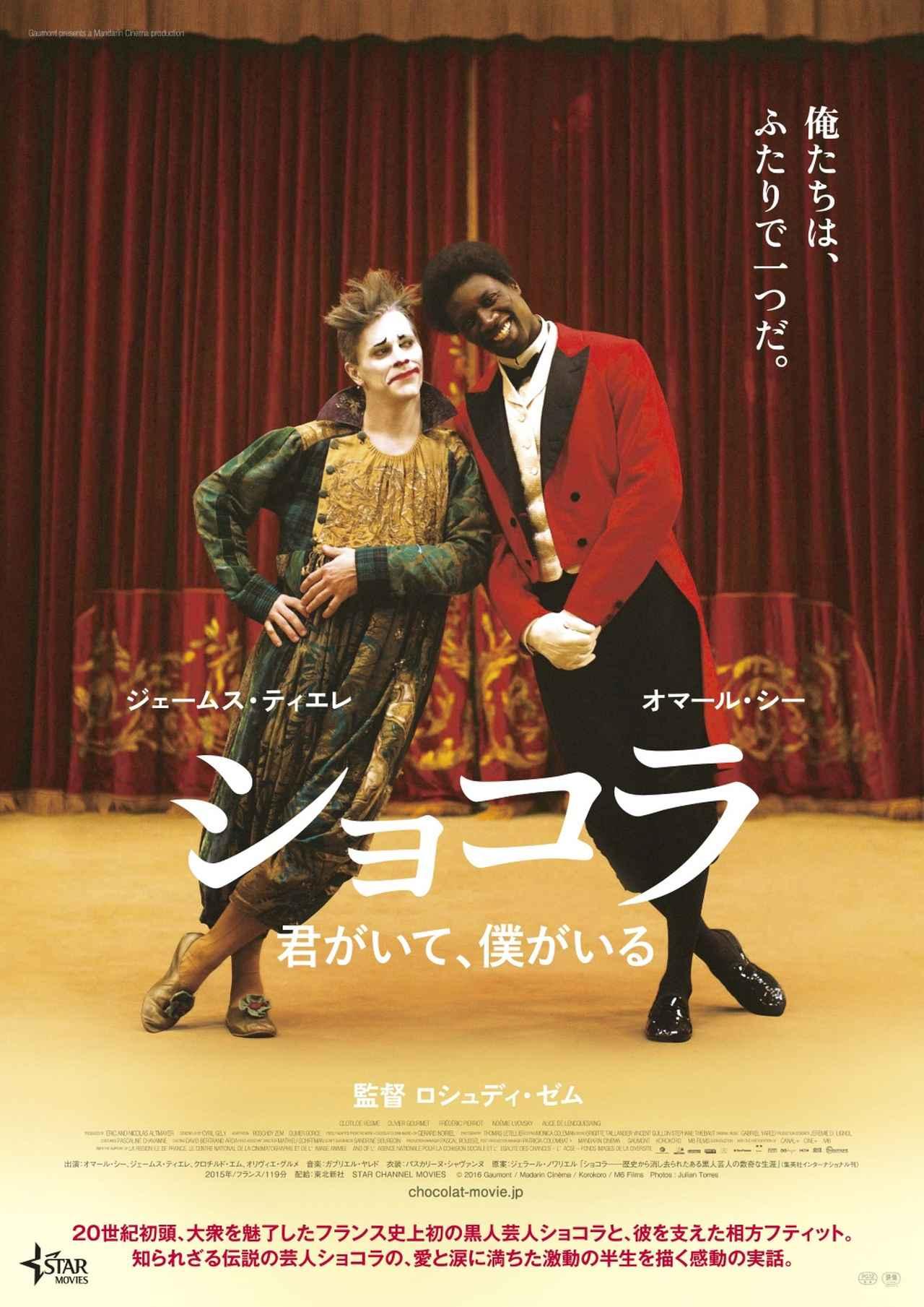 画像: フランス史上初の黒人芸人ショコラと、相方の白人芸人フティット。 万人を魅了した彼らの、愛と涙に満ちた感動の実話。