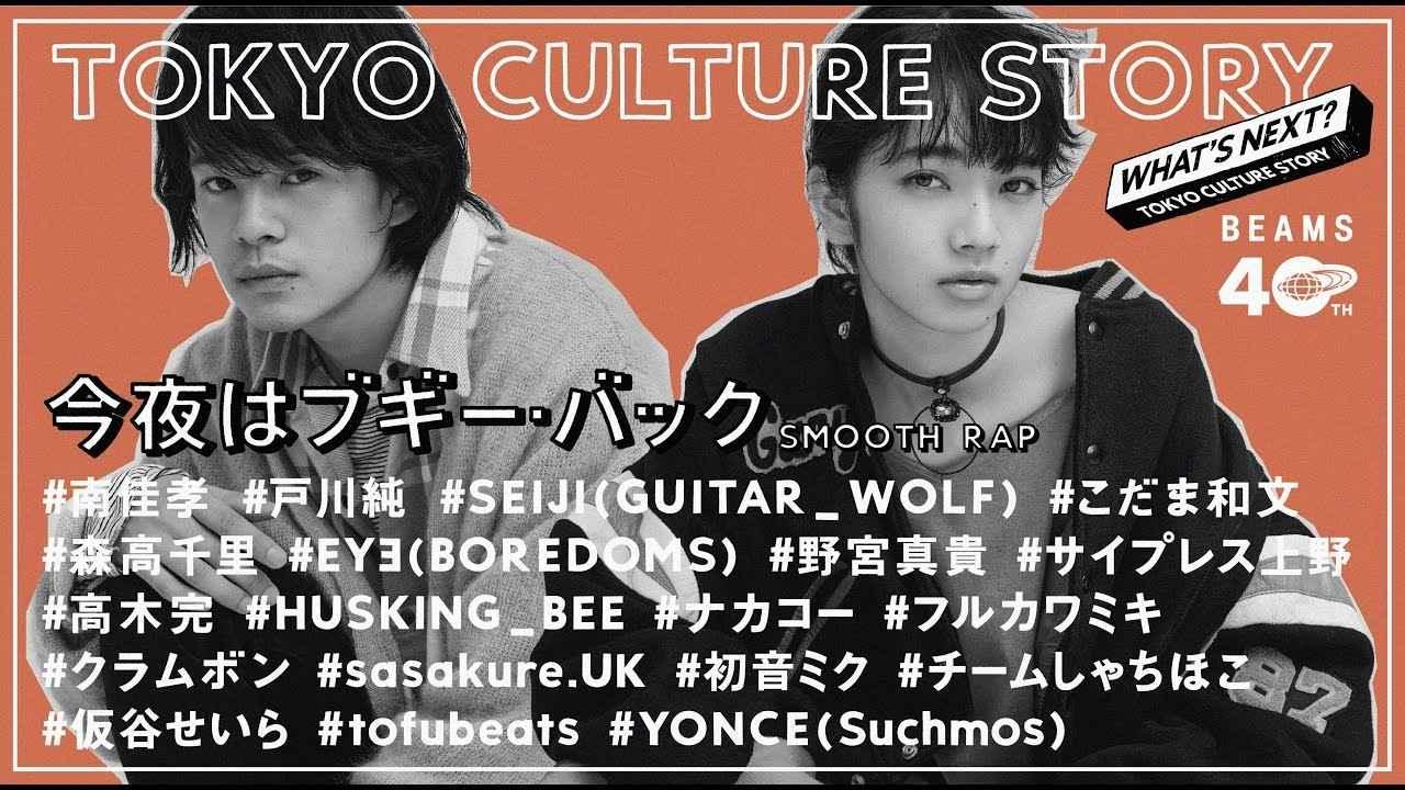 画像: TOKYO CULTURE STORY 今夜はブギー・バック(smooth rap) in 40 YEARS OF TOKYO FASHION & MUSIC presented by BEAMS youtu.be