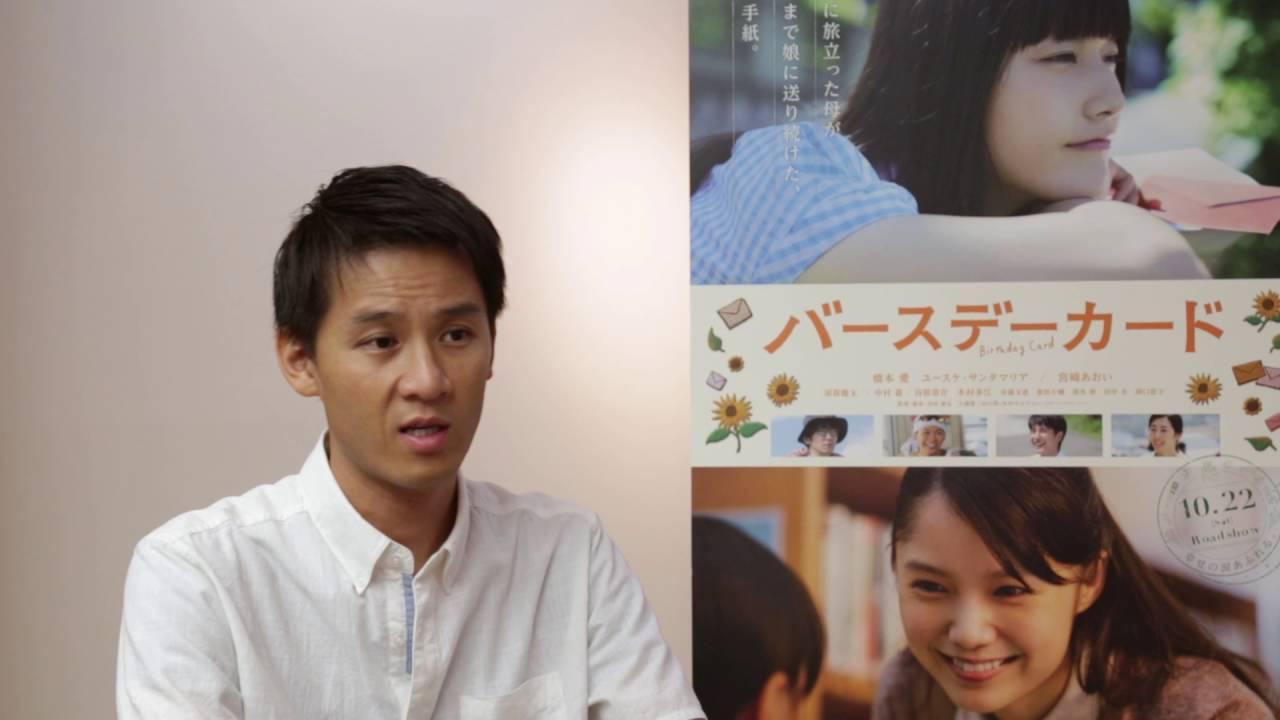 画像: 映画「バースデーカード」吉田監督 インタビュー youtu.be