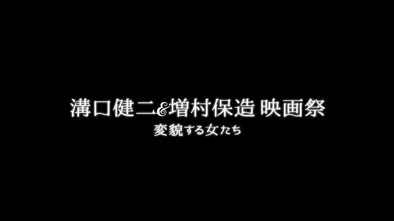 画像: 「溝口健二&増村保造映画祭 変貌する女たち」予告編 youtu.be