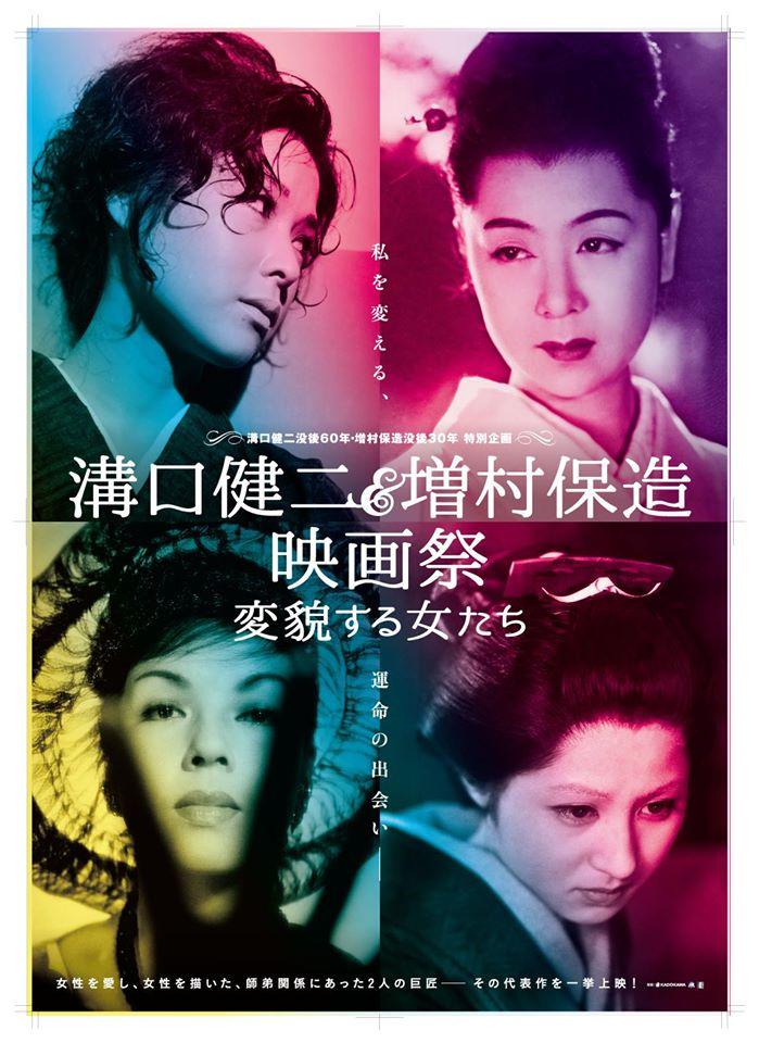 画像1: https://www.facebook.com/溝口健二増村保造映画祭-変貌する女たち-1134445563269468/