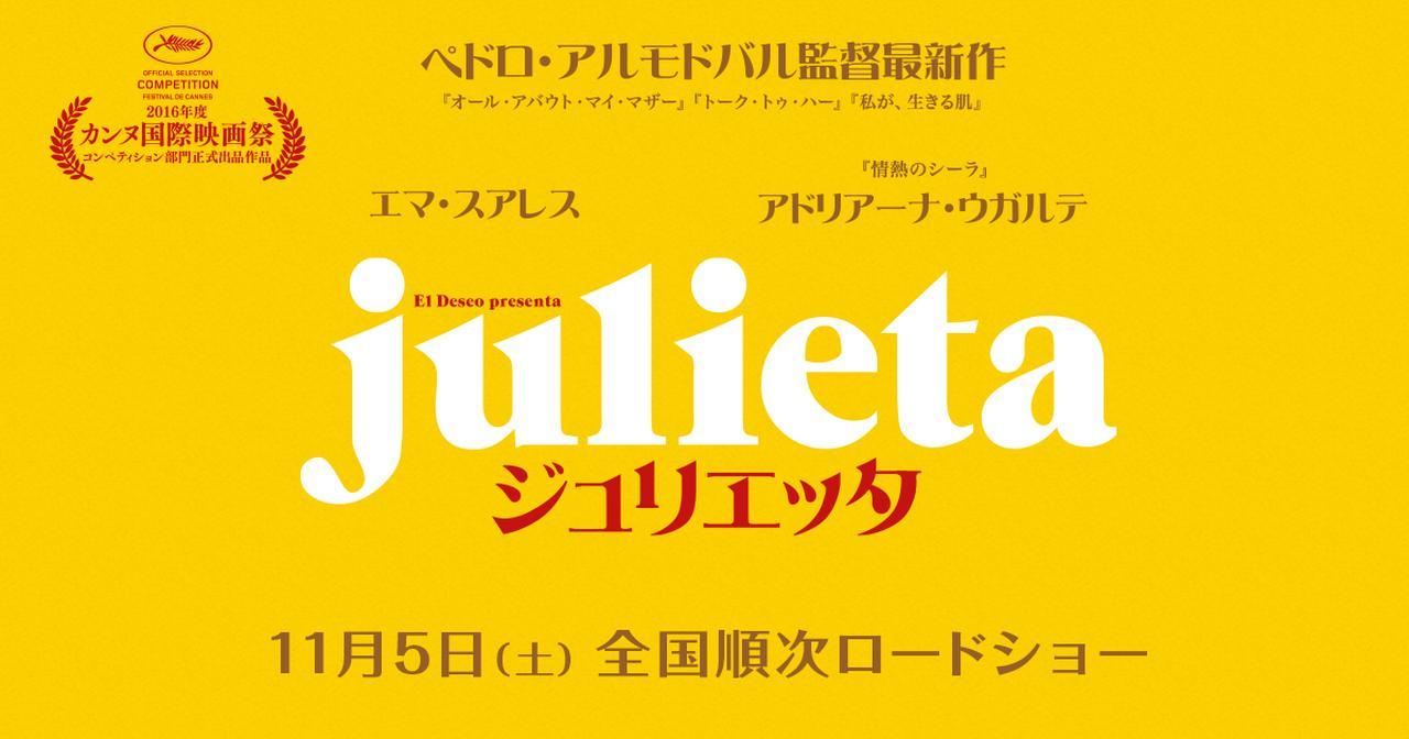 画像: 映画『ジュリエッタ』公式サイト。11/5(土)新宿ピカデリー他全国順次公開