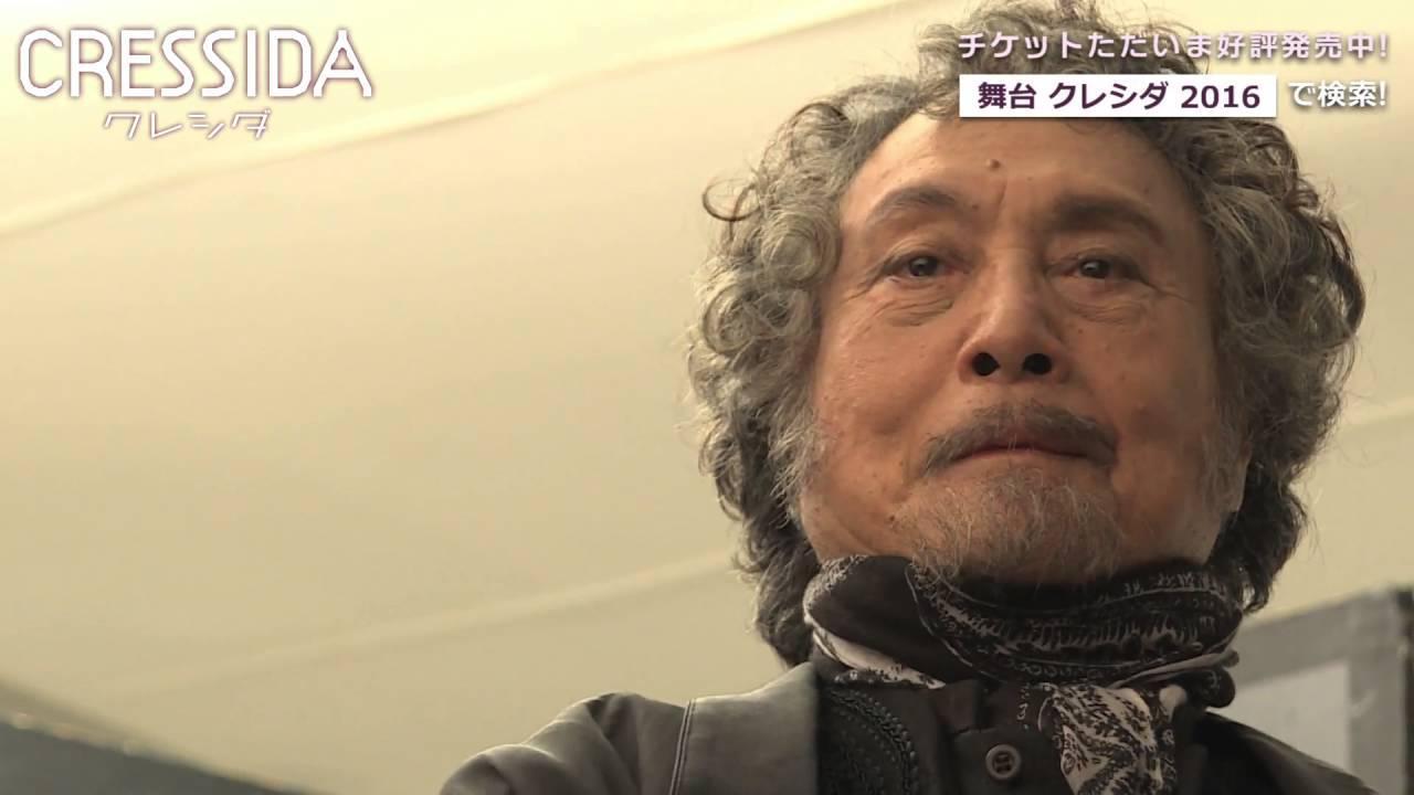 画像: 舞台「クレシダ」キャストコメント 平幹二朗 youtu.be