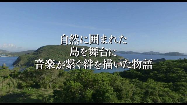 画像: 映画「島々清しゃ」 トレーラー映像 youtu.be