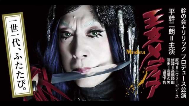 画像: 「王女メディア」 ダイジェスト映像 youtu.be