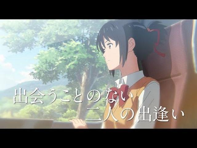 画像: 「君の名は。」TVCM 大ヒット篇3(30秒ver) youtu.be