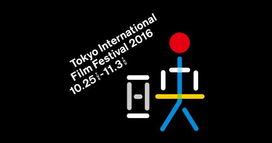 画像: 第29回東京国際映画祭(2016)