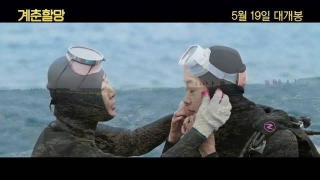 画像: 【アジアの未来(Asian Future)】『ケチュンばあちゃん(계춘할망)』 youtu.be