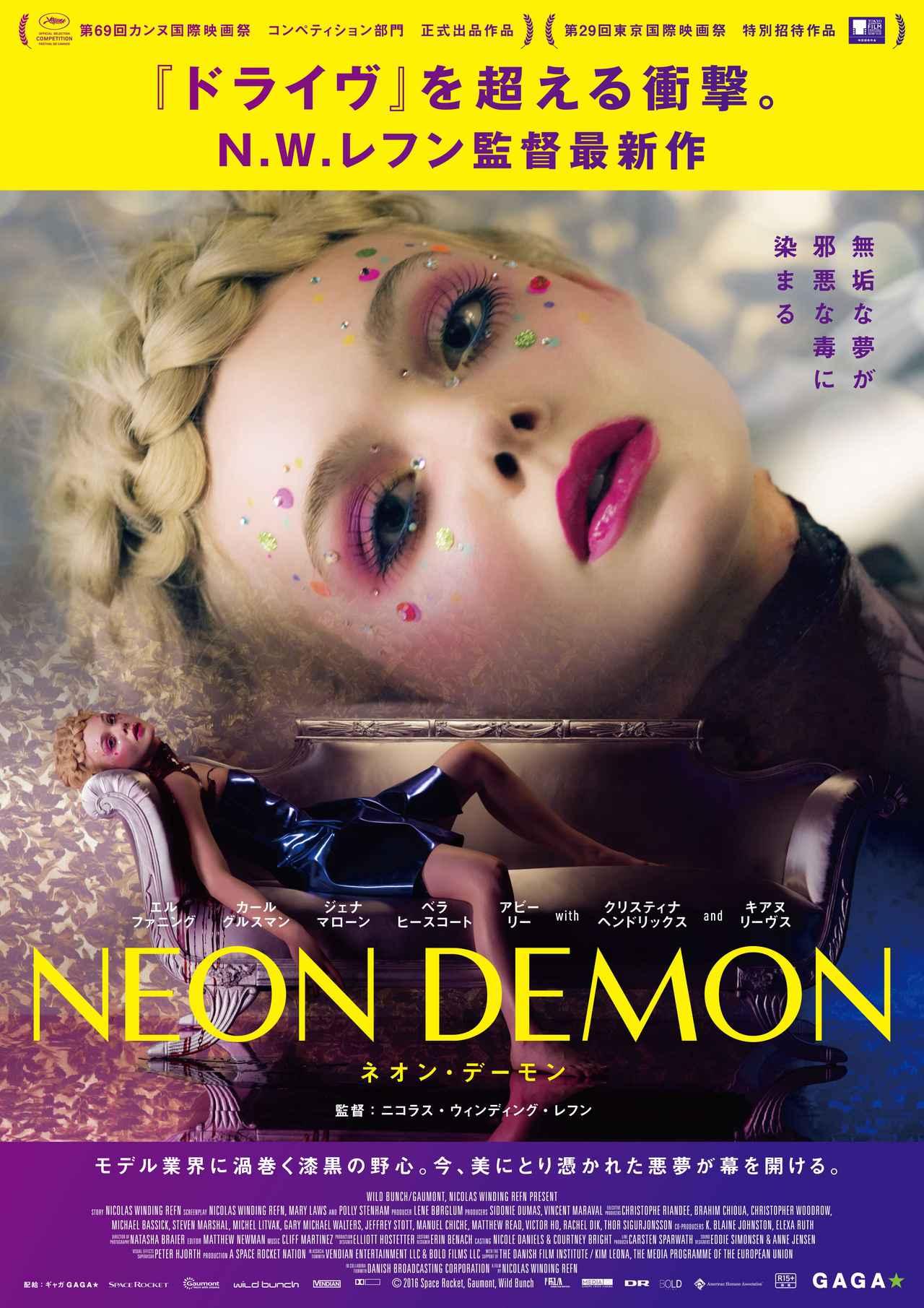 画像: 2011年世界に最上級の興奮をもたらした『ドライヴ』のN.M.レフン監督の最新作にカンヌが騒然。