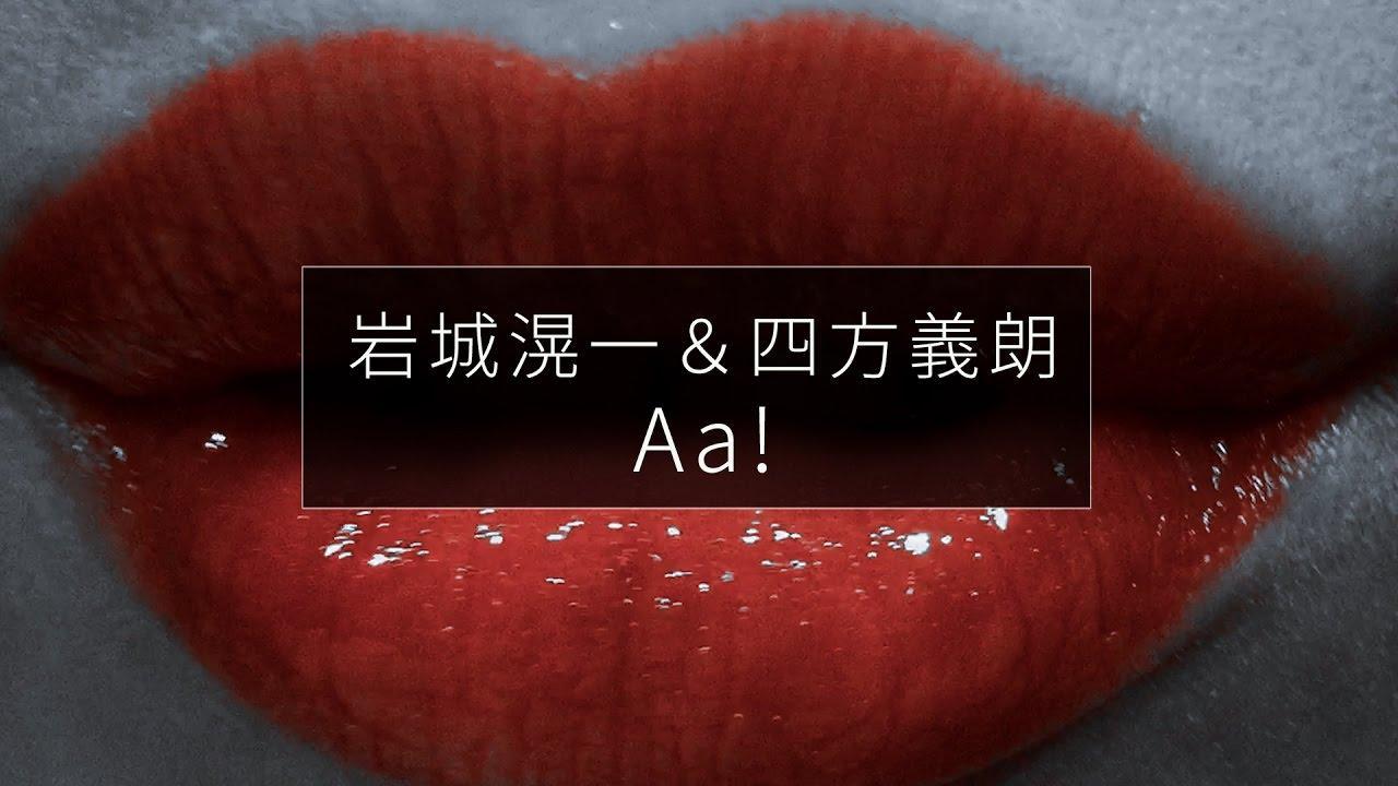 画像: 岩城滉一&四方義朗 「Aa!」 10.21 On Sale!! youtu.be