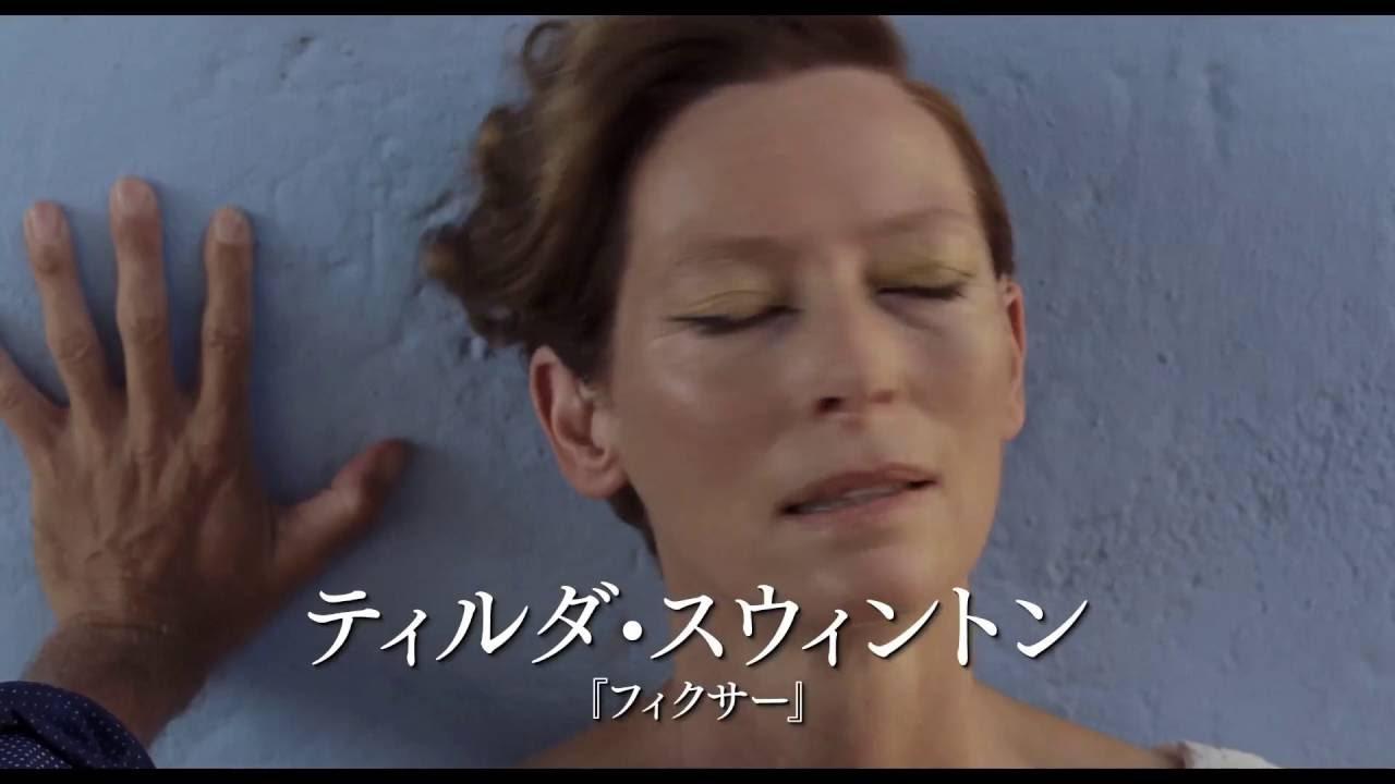 画像: 『胸騒ぎのシチリア』予告 youtu.be