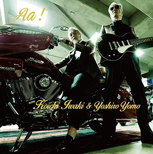 画像: Amazon.co.jp: 岩城滉一, 四方義朗 : Aa! - ミュージック