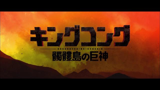 画像: 映画『キングコング:髑髏島の巨神』超特報【HD】2017年3月25日公開 youtu.be
