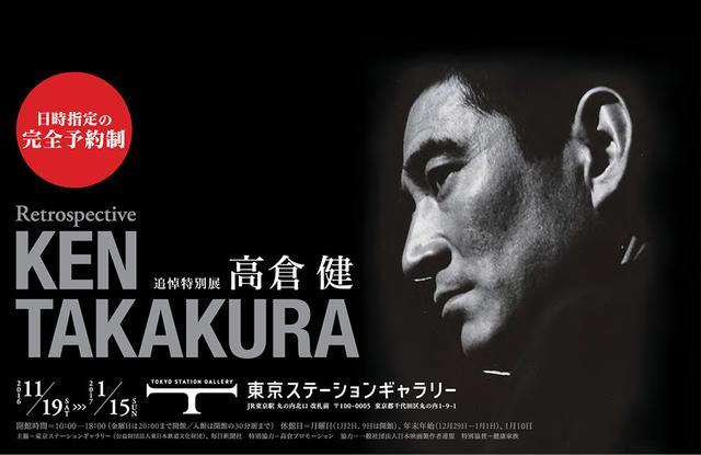 画像: http://l-tike.com/event/takakuraten/
